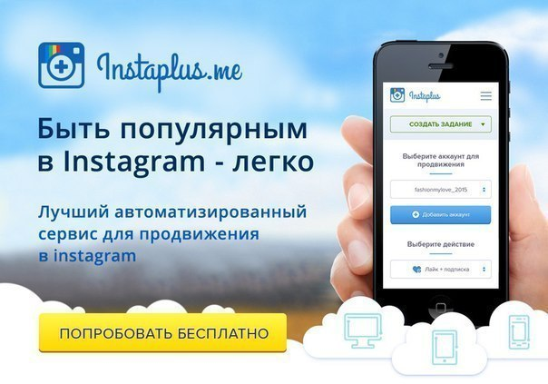 InstaPlus - один из лучших автоматизированных сервисов для продвижения в Instagram
