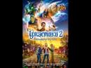 Ужастики 2 Беспокойный Хеллоуин - Фильм2018