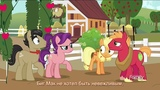 My Little Pony FiM Сезон 6, серия 23 Where the Apple Lies HD русские субтитры