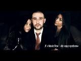 JT x Maxie Flow - Не надо проблем (produced by YourBoyV)