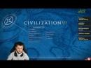 Общение Цивилизация 6