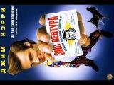 Эйс Вентура: Розыск домашних животных (1994) / Фильм полностью / HD 1080p / *Джим Керри