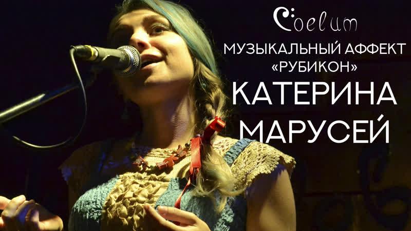 Coelum: Музыкальный аффект «Рубикон» - Екатерина Марусей