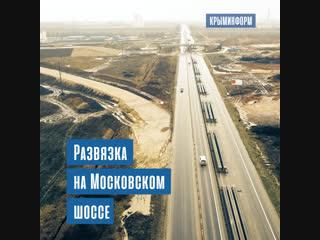 Развязка Тавриды на Московском шоссе под Симферополем