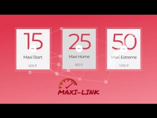 Высокоскоростной интернет от Макси-линк