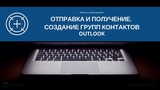 Outlook. Отправка и получение. Создание и использование групп контактов