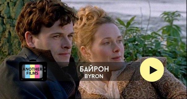 Байрон (Byron)