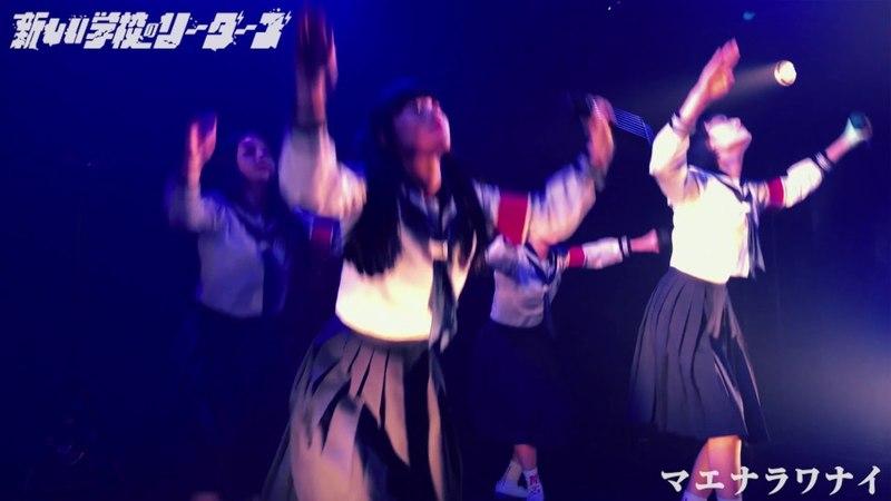 新しい学校のリーダーズ/マエナラワナイ(*1stALに収録されてない)【LIVE VER】