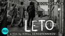 Музыка из фильма Leto Официальный саундтрек