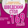 """Гламурный пивной ресторан """"""""Во-бла моя"""""""