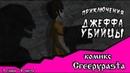 Приключения Джеффа (комикс Creepypasta) 3 глава~ 8 часть