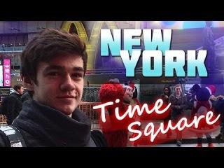 Поездка в Нью Йорк на Тайм Сквер (Войс Влог)