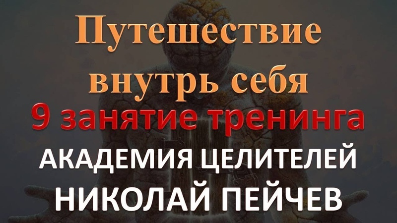 9 занятие тренинга Путешествие внутрь себя Академия Целителей Николай Пейчев
