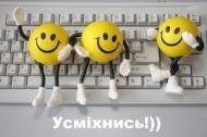 улыбка,улыбок тебе,тебе,для тебя,другу,подруге,улыбнись.настроение,хорошего настроения,гарного настрою,усмішка,усмішок тобі,мило,