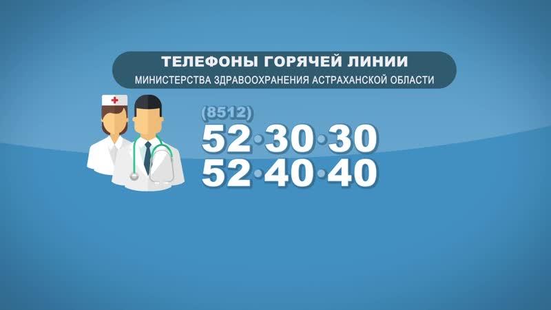 Горячая линия министерства здравоохранения Астраханской области