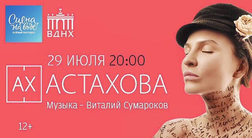 Ах Астахова   Москва