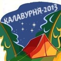 КАЛАВУРНЯ-2013