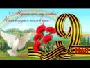 9 мая – День Победы в Великой Отечественной Войне | Никто не забыт, ничто не забыто | Помним. Чтим. Гордимся!