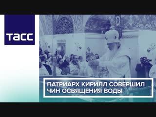 Патриарх Кирилл совершил чин освящения воды