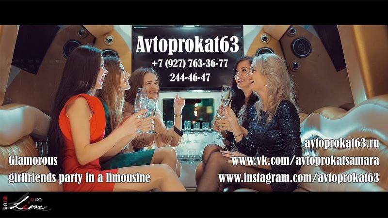 Прокат лимузинов в Самаре /Avtoprokat63/ - Glamorous girlfriends party in a limousine