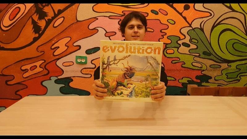 Распаковка Unboxing Эволюция. Естественный отбор Evolution, 2014