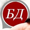 Бизнес Диалог - сеть юридических офисов