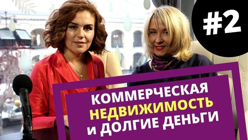 Наталья Закхайм и Светлана Казаринова Экономика Изобилия 2 часть Коммерческая недвижимость