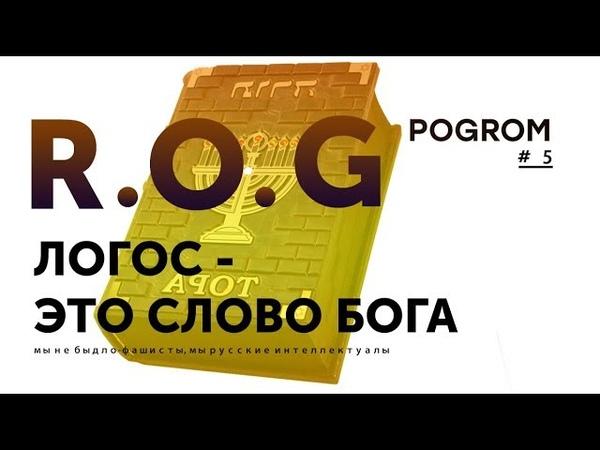 R.O.G. Pogrom 5 — Логос - это Слово Бога