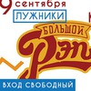 LUZHNIKIFREE - Фестиваль БОЛЬШОЙ РЭП