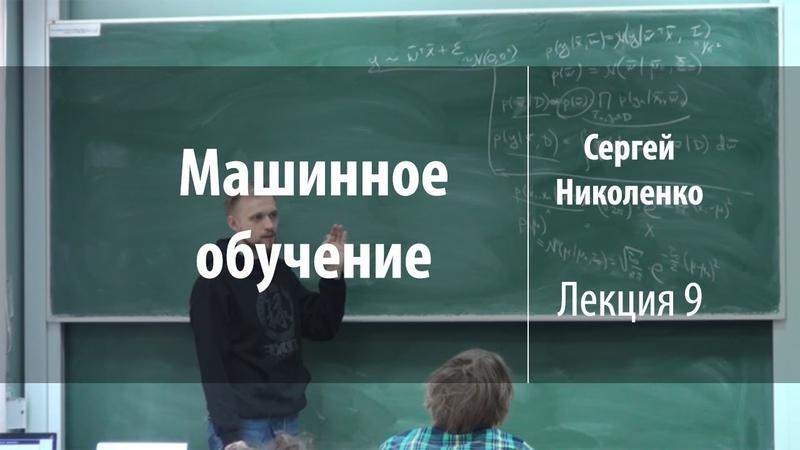 Лекция 9 | Машинное обучение | Сергей Николенко | Лекториум