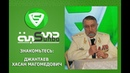 Джантаев Хасан Магомедович. Один из учредителей СУХБА SUHBA