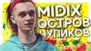 MIDIX - ОСТРОВ ЧУПИКОВ feat. Gone.Fludd