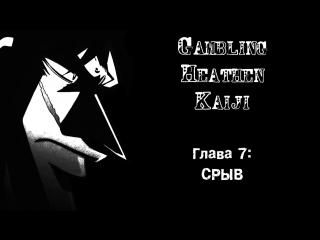 [Манга] Gambling Heathen Kaiji | Кайдзи: Нарушитель азартных игр [Глава 7: Срыв]