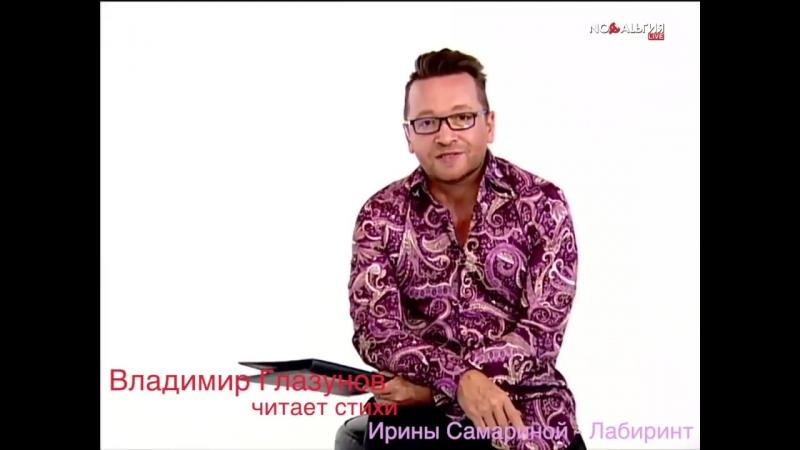 A_silnie_ludi_lomautsya_tiho..._Avtor_Irina_Samarina-Labirint._Chitaet_Vladimir_Glazynov._Stihi.mp4