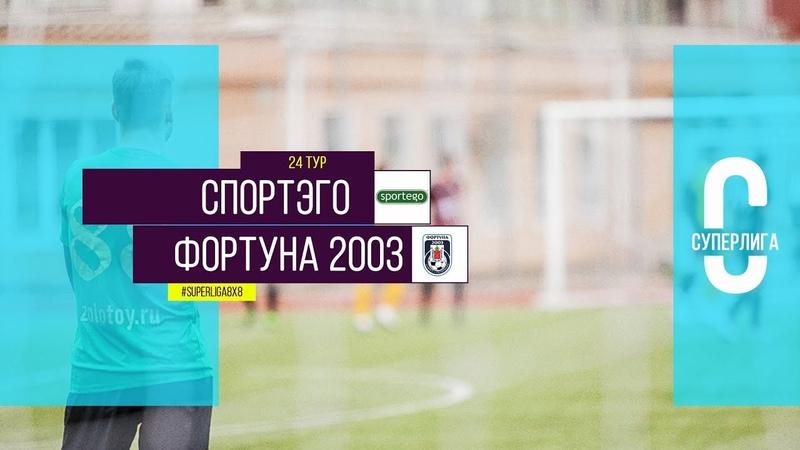 Общегородской турнир OLE в формате 8х8 XII сезон Спортэго Фортуна 2003