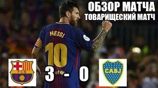 БАРСЕЛОНА 3-0 БОКА ХУНИОРС ОБЗОР МАТЧА