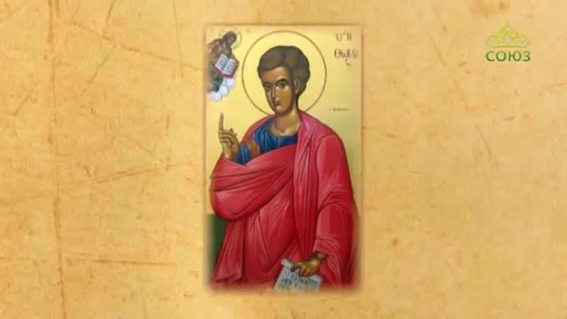 19 октября Апостол Фома I Церковный календарь 2018