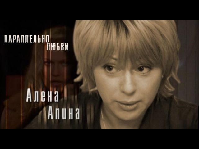 Алена Апина в сериале Параллельно любви - 2004