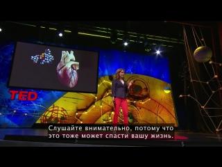 Келли Макгонигал  Как превратить стресс в друга (TED Talk)