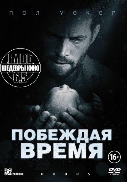 Побеждая время (2012)