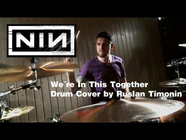 Nine Inch Nails – We`re In This Together Drum Cover by Ruslan Timonin