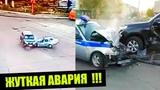 ДТП. Жуткая АВАРИЯ !!! подборка видеорегистратор car crash