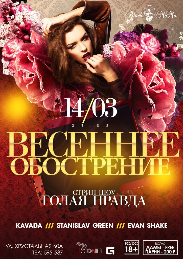 Афиша Калуга 14.02 ВЕСЕННЕЕ ОБОСТРЕНИЕ / BLACK MAMA CLUB