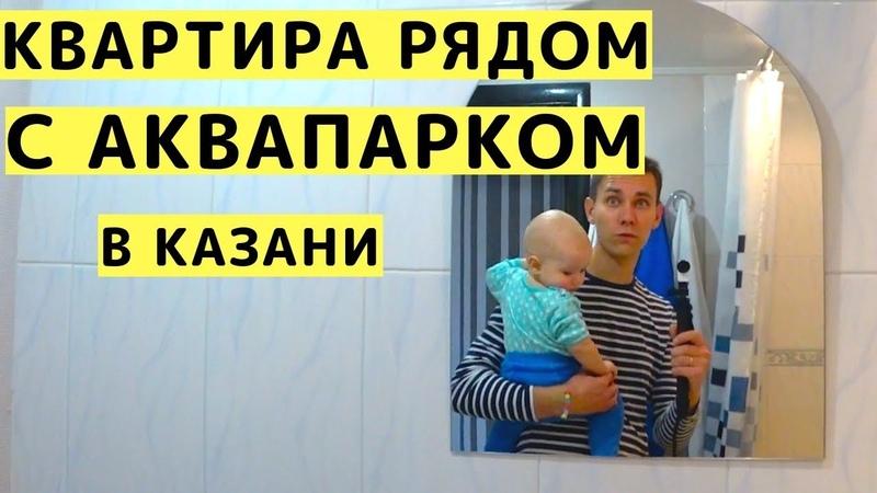 Квартира в Казани и Как Снять Квартиру в Казани Рядом с Аквапарком Ривьера