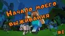 Minecraft 1 Начало моего выживания
