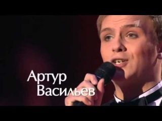 Передача Голос - Артур Васильев и Павел Пушкин - Conte portino