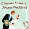 Свадьба Мечты | Dream Wedding