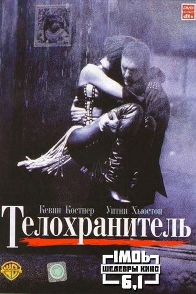 Телохранитель (1992)