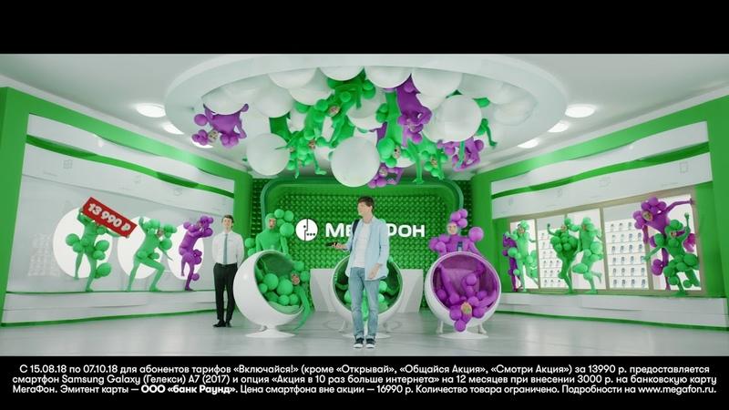 МегаФон – Крутой Samsung и интернет