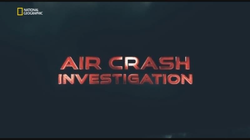 Расследования авиакатастроф 19 сезон 2 серия. Пограничная тактика / Air Crash Investigation (2019)